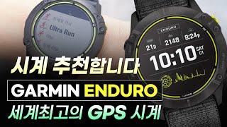 가민의 새스마트워치 엔듀로 (ENDURO) 리뷰 - 세…
