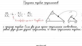 Признаки подобия треугольников от bezbotvy