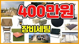 400만원 캠핑용품 세팅 / 3~4인 가족을 위한 캠핑…