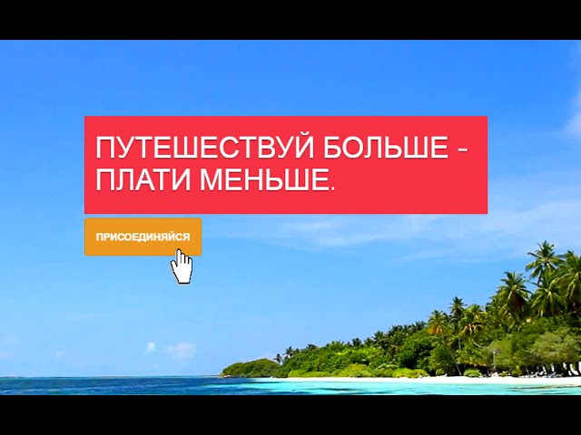 One Travel Team Презентация