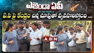 Agenda AP | Kadapa Professors and Students over Developments Of AP | ABN Telugu