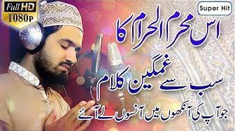 | Very Sad Manqabat e Imam e Hussain | Yad e Mola Hussain Agai Hay | Daniyal Shaikh Ajmeri |