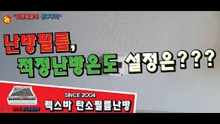 난방필름,적정난방온도 설정은~~!!!