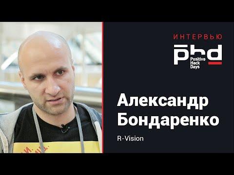 PHDays — Интервью: Александр Бондаренко (R-Vision) | BIS TV