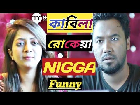 কাবিলা রোকেয়ার মজার ঝগড়া??|কাবিলা রোকেয়া নিজ্ঞা|Kabila Rokeya Funny Nigga|Bacher Point -New Episode|