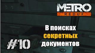 Metro 2033 Redux - Прохождение - (Часть 10) - В поисках секретных документов!