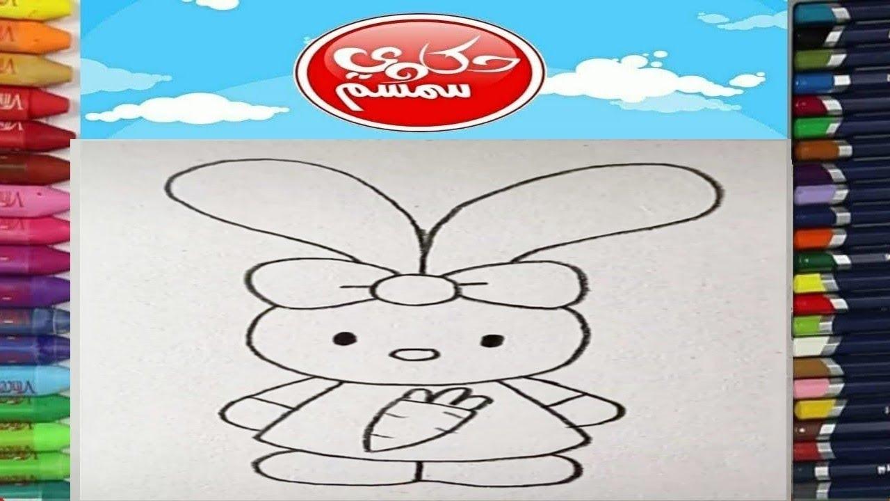تعليم الرسم  للاطفال والمبتدئين. كيفية رسم ارنوبه