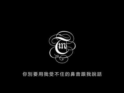 Timmy Tin - 《習慣飄浮在煙霞的失戀女孩》(翻唱系列02)
