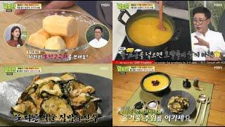 '알토란'임성근조리기능장,겨울집밥'호박죽-호박고지나물'…호박효능