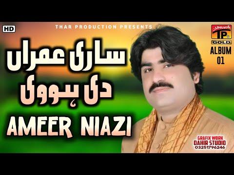 Ameer Nawaz Khan - Sari Umiran De Howe