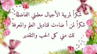 إهداء لمعلمتي الغالية باللغتين العربية و الفرنسية Youtube