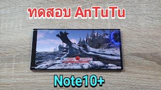 ทดสอบ Note10+ โดย app AnTuTu