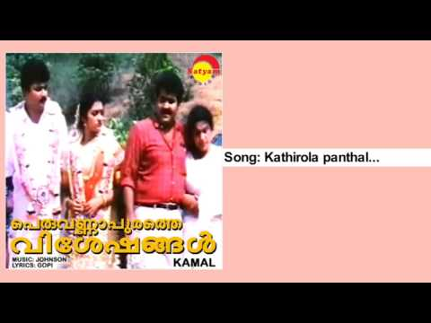 Kathirola Panthalorukki Lyrics - Peruvannapurathe Visheshangal Malayalam Movie Songs Lyrics