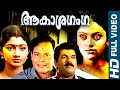 Malayalam Full Movie Aakasha Ganga || Malayalam Horror Full Movie New Releases [HD]
