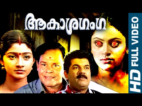 Malayalam Full Movie Aakasha Ganga ||...
