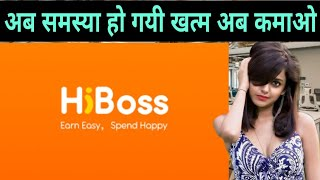 Hiboss Reselling And Online Earning Application Finally Solve All Problems l We Make Reseller