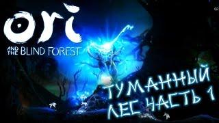 Ori and the Blind Forest - Туманный Лес, часть 1 (ПРОХОЖДЕНИЕ #7)