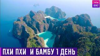 острова Пхи Пхи, Бамбу (Баунти) и Майтон 1 день. Экскурсии на Пхукете. ТурГид ПХУКЕТ.