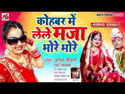 #कोहबर-में-लेले-मजा-भोरे--भोरे-ll-anita-shivani-super-hit-kohbar-song-2020-ll