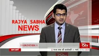 Rajya Sabha News Bulletin   Mar 20, 2018 (10:30 pm)