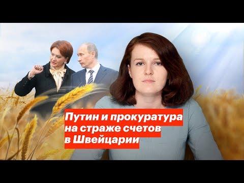 Путин и прокуратура на страже швейцарских счетов