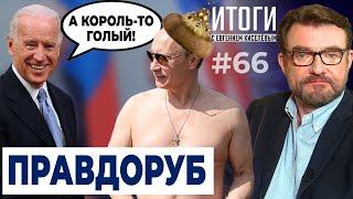 Небывалое: президент США называл Путина убийцей