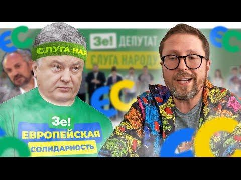 Европейская слуга народа