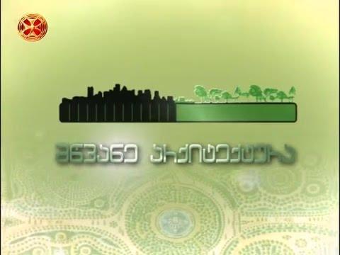 მწვანე არქიტექტურა #3 | Green Architecture #3