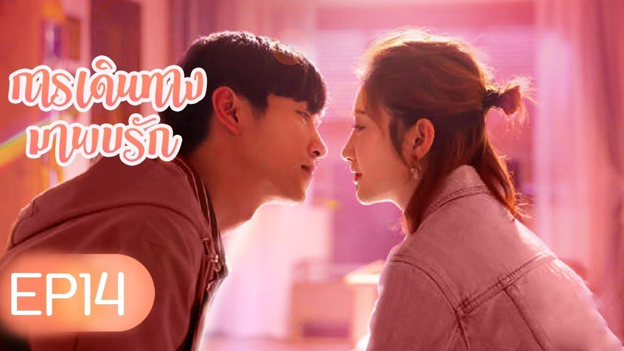 [ซับไทย]ซีรีย์จีน | การเดินทางมาพบรัก (A Journey to Meet Love ) | EP14 Full HD | ซีรีย์จีนยอดนิยม