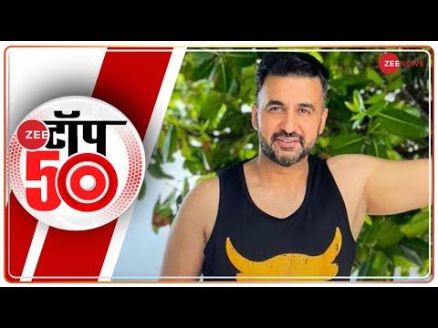 Zee Top 50: अब तक की 50 बड़ी ख़बरें   Top News   Non Stop News   News 50   Latest News   Raj Kundra