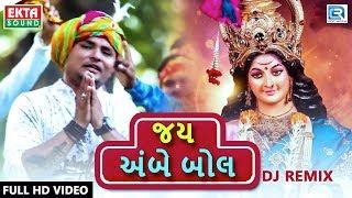 Jay Ambe Bol Nitesh Thakor New Gujarati Song New Ambaji Song Full