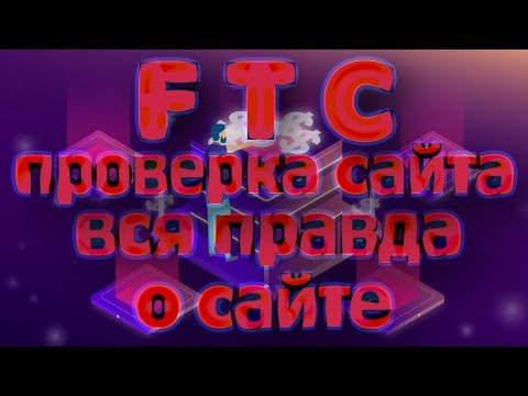 FTC ПРОВЕРКА | КОМПАНИЯ FTC | FTC ОТЗЫВЫ / ВСЯ ПРАВДА О САЙТЕ