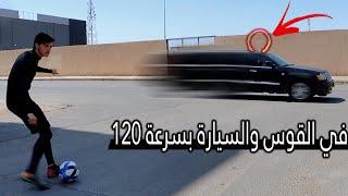 تحدي أجيب الكورة فالقوس بدون ما أشوف والسيارة تمشي ١٢٠!!