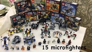 LEGO Star Wars Коллекция Микрофайтеров