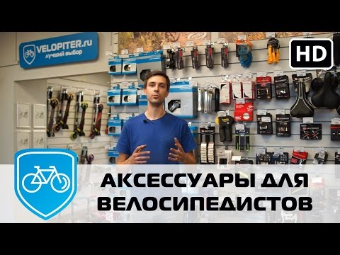 ТОП 10  аксессуаров при покупке велосипеда.