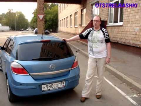 Opel Astra h часть 3