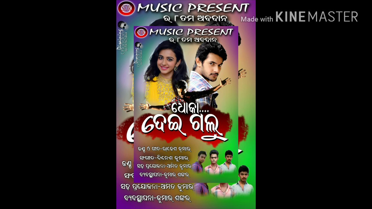 New odia song mp3 audio