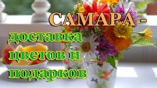 Доставка подарков и цветов самара