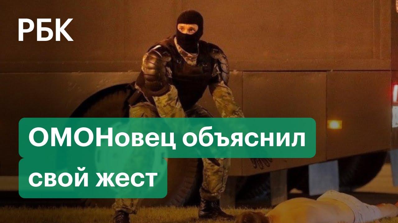 ОМОНовец ставший мемом на протестах в Минске рассказал свою версию случившегося