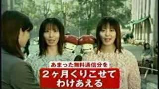Docomo Dake with Katoh Ai (加藤あい)