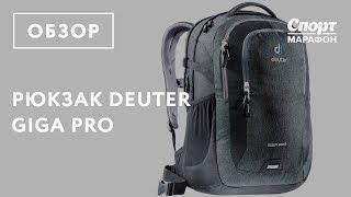 Городской рюкзак Deuter Giga Pro. Обзор