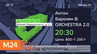 Смотреть видео Чем заняться после работы - Москва 24 онлайн
