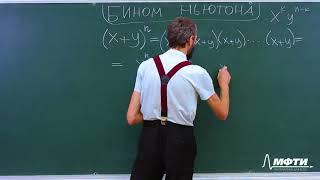 Математика для всех. Алексей Савватеев. Лекция 5.6. Бином Ньютона