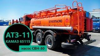 АТЗ-11 Камаз 65115-773082-42 (003)