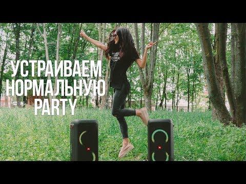 КАК УСТРОИТЬ ВЕЧЕРИНКУ? | JBL Partybox 300 ОБЗОР