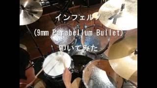 Berserk 2016 OP:インフェルノ(9mm Parabellum Bullet) 叩いてみた【Drum Cover】