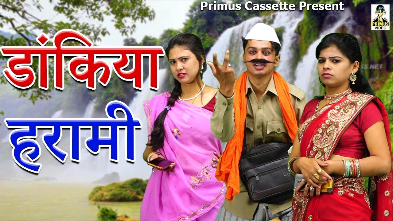 डाकिया हरामी मस्त कॉमेडी I Dakiya Harami Mast Comedy I Latest Comedy 2021 I Primus Hindi Video