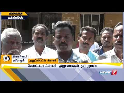 Vaikarai Express news @ 6.00 a.m   24.02.2017   News7 Tamil