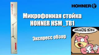 Микрофонная стойка Hohner HMS-TB1 - [Экспресс обзор]