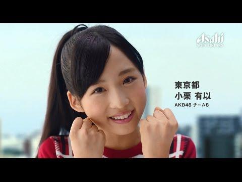 AKB48ワンダ モーニングショット新CM 関東甲信越バージョン